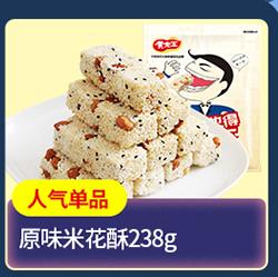 黄老五 黑芝麻酥  喜糖糖果 188g-京东