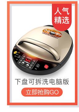 利仁(Liven)電餅鐺家用雙面加熱烙餅鍋可拆洗煎烤機LR-...-京東