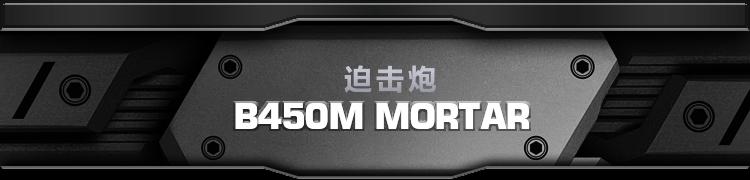 B450M-MORTAR_01.jpg