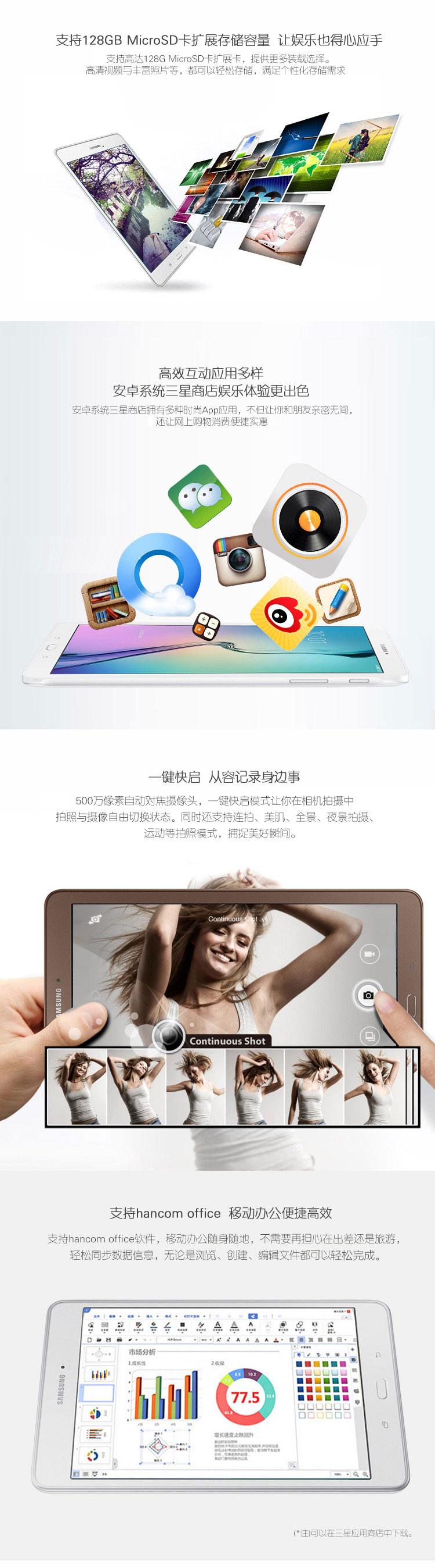 三星Tab E T560平板電腦 9.6英寸WIFI娛樂 星...-京東
