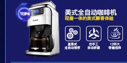 东菱(Donlim)DL-KF800 美式咖啡机 全自动家用...-京东
