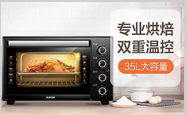 苏泊尔(SUPOR)K35FK602 家用多功能电烤箱 35升大容量专业烘焙易操作 上下独立控温可拆洗炉灯黑色-京东