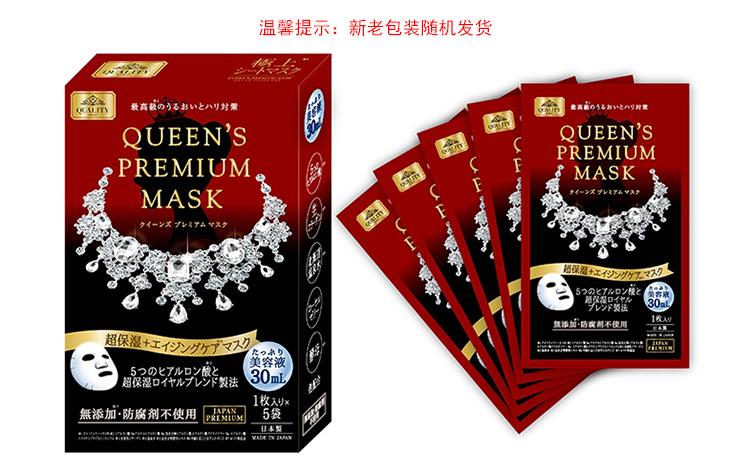 钻石女王(Quality first) 超保湿面膜 红色30...-京东