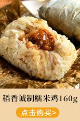 香港稻香 糯米雞 160g 稻香誠制 稻香萬好 港式茶點