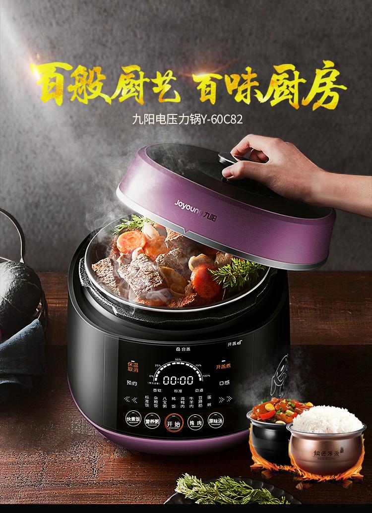 九阳电压力煲Y-60C82