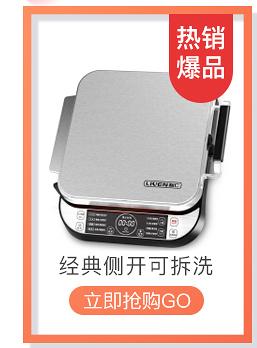 利仁(Liven)電餅鐺家用經典側開可拆洗煎烤機LR-FD4...-京東