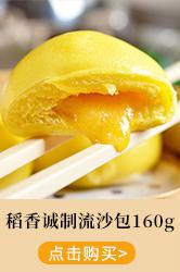 香港稻香 甘荀流沙包 160g 稻香誠制 稻香萬好 港式茶點