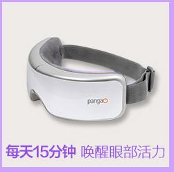 攀高(PANGAO)PG-2404G25 双层气囊智能芯 太...