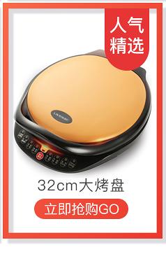 利仁(Liven)電餅鐺家用雙面加熱烙餅鍋加深加大烤盤煎餅煎...-京東