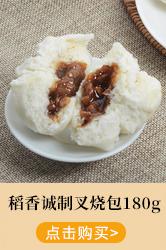 香港稻香 叉燒包 180g 稻香誠制 稻香萬好 港式茶點