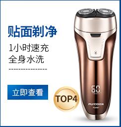 飞科(FLYCO)智能电动剃须刀全身水洗刮胡刀FS867