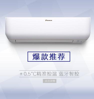 大金(DAIKIN) 大1.5匹 变频 小鑫系列 壁挂式冷暖...