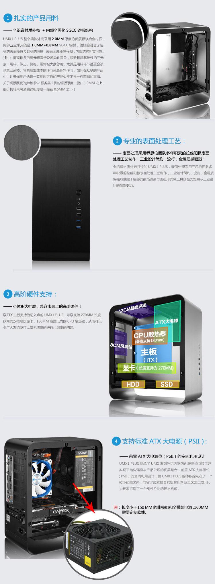 乔思伯(JONSBO)UMX1-PLUS侧透版本 银色 MINI-ITX机箱(支持ITX主板/全铝外壳/5.0厚度钢化玻璃侧板)