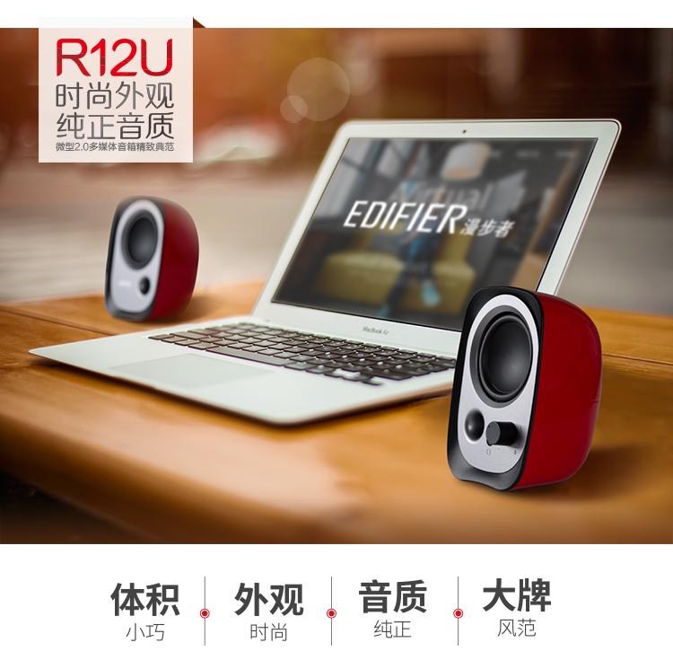 漫步者(EDIFIER)R12U 外观时尚、音质纯正的入门级微型2.0桌面音响 笔记本音箱 电脑音箱 白色