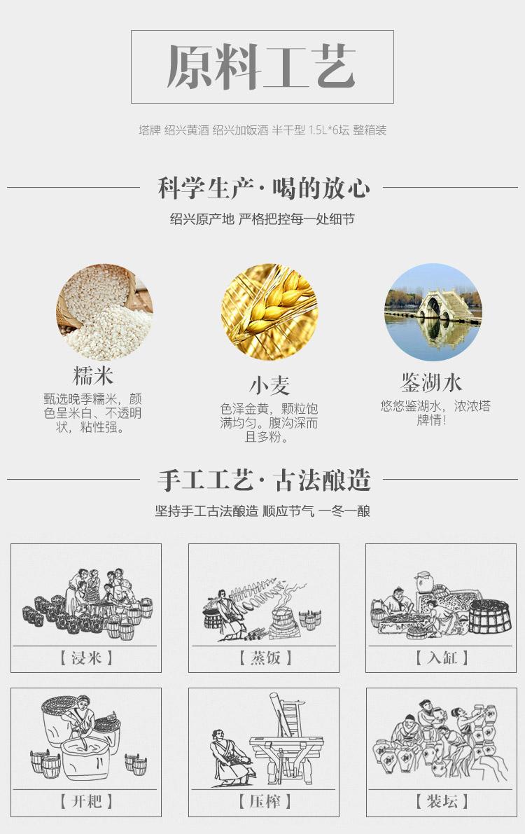 塔牌-绍兴黄酒-绍兴加饭酒_07.jpg