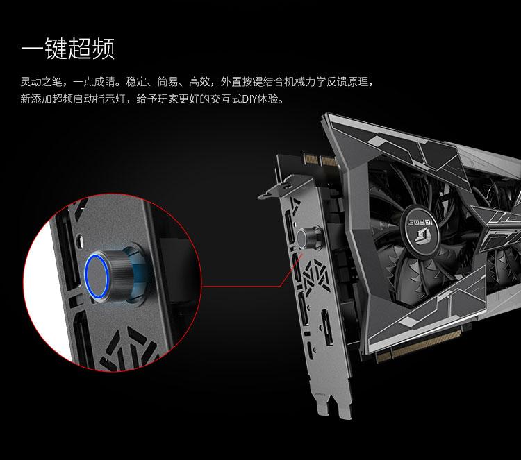 iGame_GeForce_RTX_2080_Ti_Vulcan_X_OC_数据包-750_09.jpg