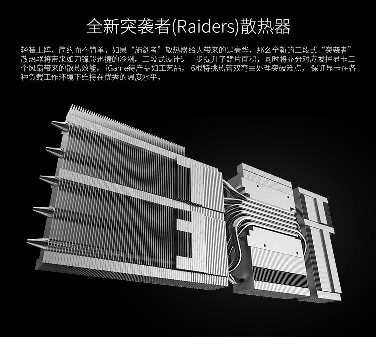 iGame_GeForce_RTX_2080_Ti_Vulcan_X_OC_数据包-750_12.jpg