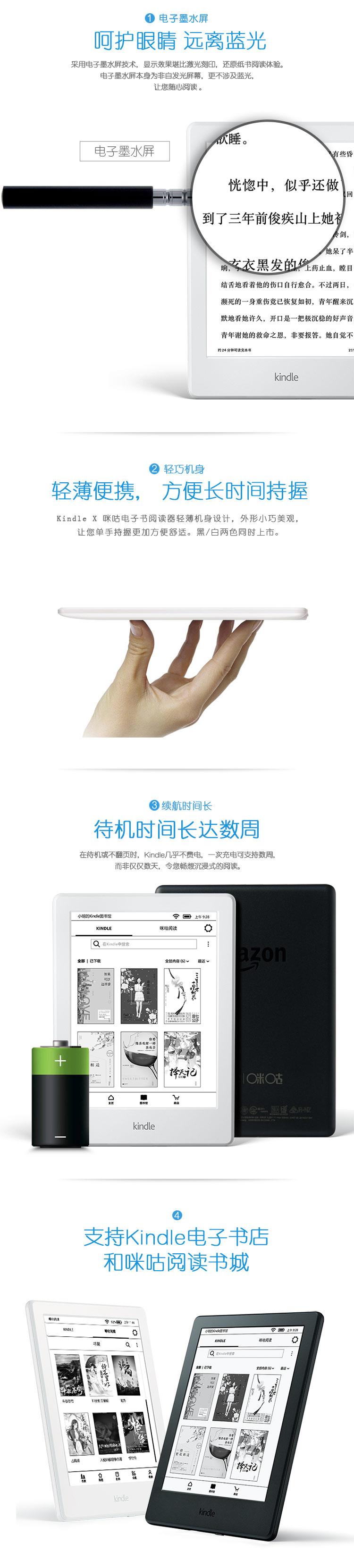 Kindle X咪咕 电纸书阅读器 电子书墨水屏6英寸wif...-京东