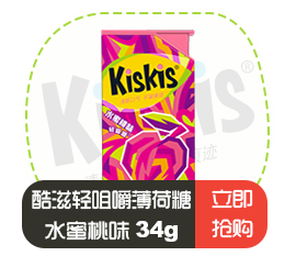 KISKIS酷滋咀嚼薄?#21830;?2g(水蜜桃味)