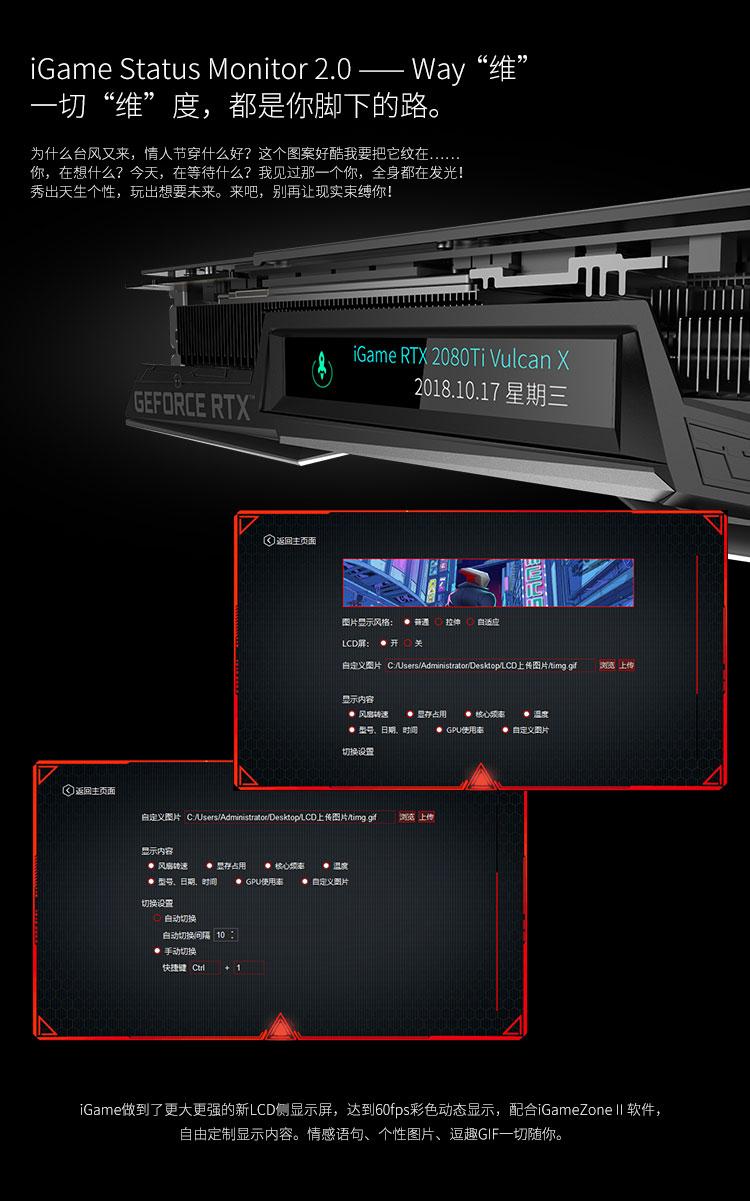 iGame_GeForce_RTX_2080_Ti_Vulcan_X_OC_数据包-750_05.jpg