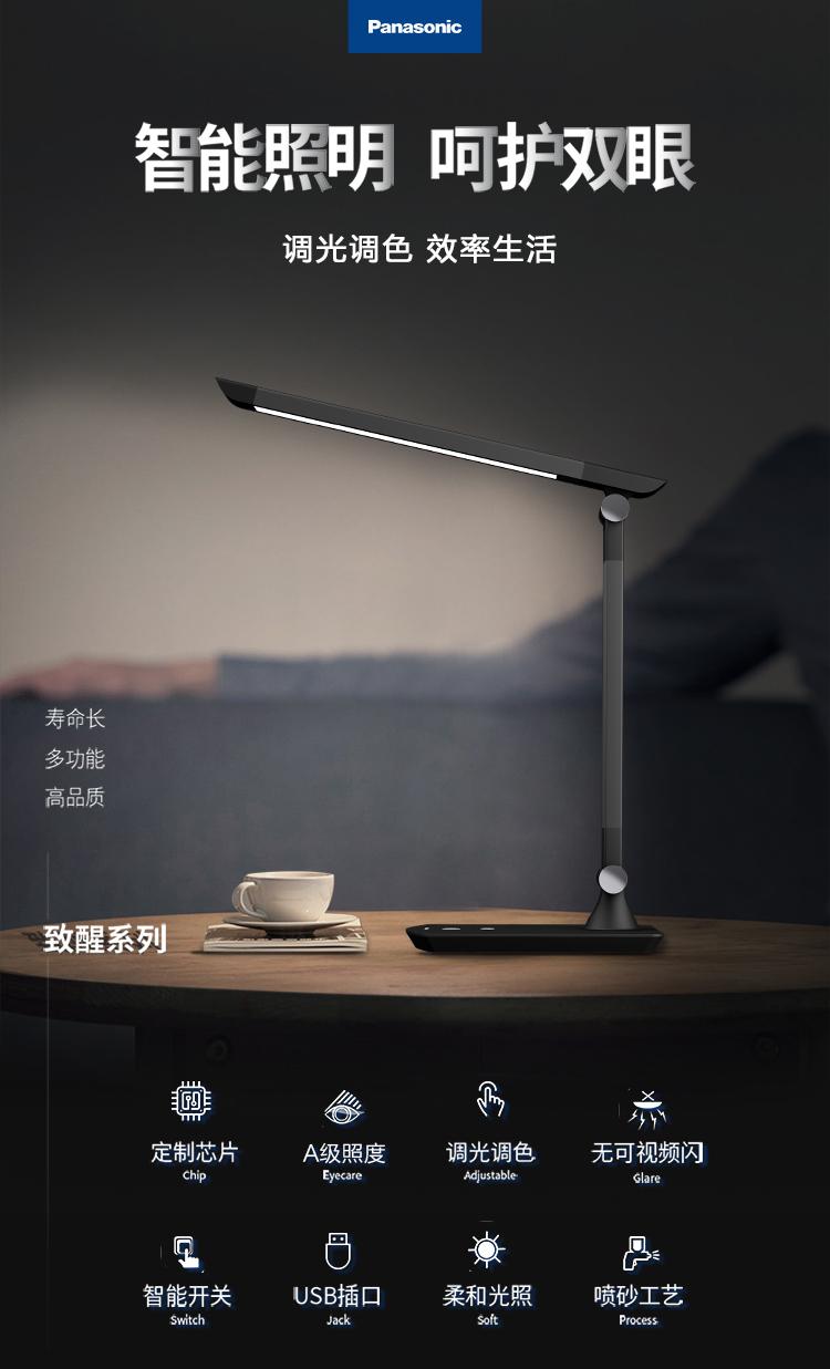 Panasonic 松下 致醒系列 A级照度 HHLT0614 连续调光 LED护眼台灯 天猫优惠券折后¥199包邮(¥249-50)2色可选 可参加买家秀活动