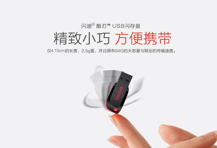 闪迪(SanDisk) 酷刃(CZ50) 64GB U盘 黑...-京东
