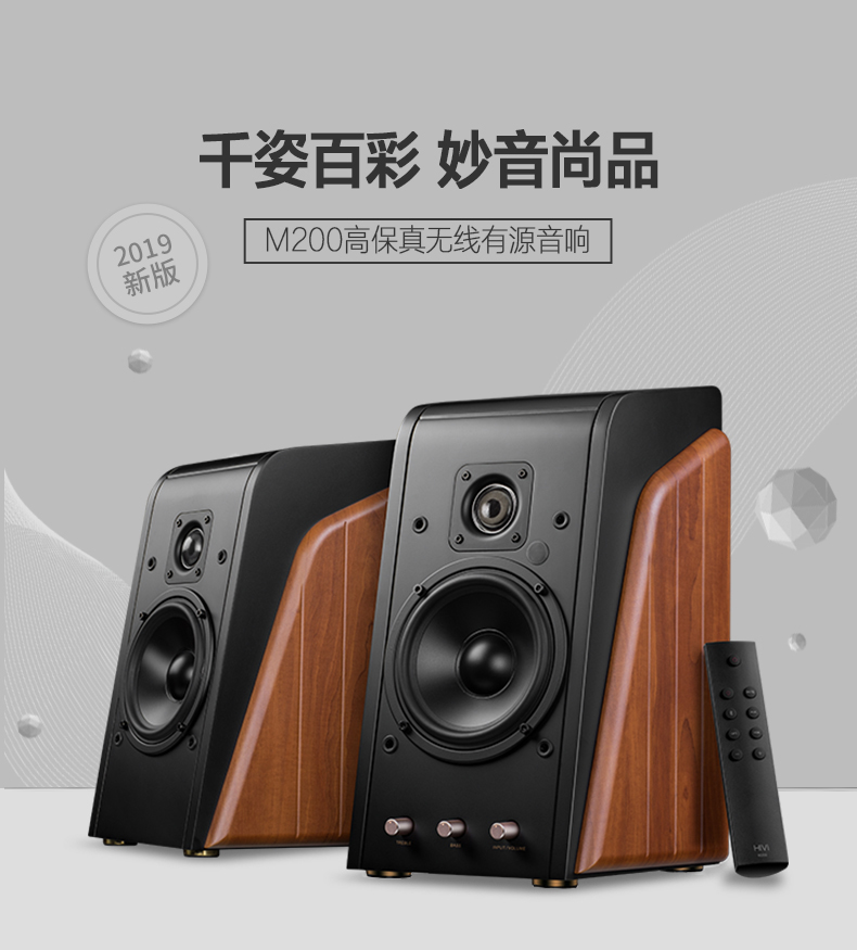限Plus会员 HiVi 惠威 M200 2019版新款 HiFi有源音箱 蓝牙音箱 京东优惠券折后¥799.2