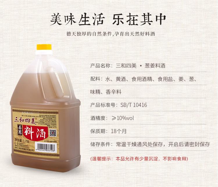 三和四美葱姜料酒 三和四美酱菜 厨房烹饪料酒黄酒调味调料 去腥增鲜 1.75L 中华老字号