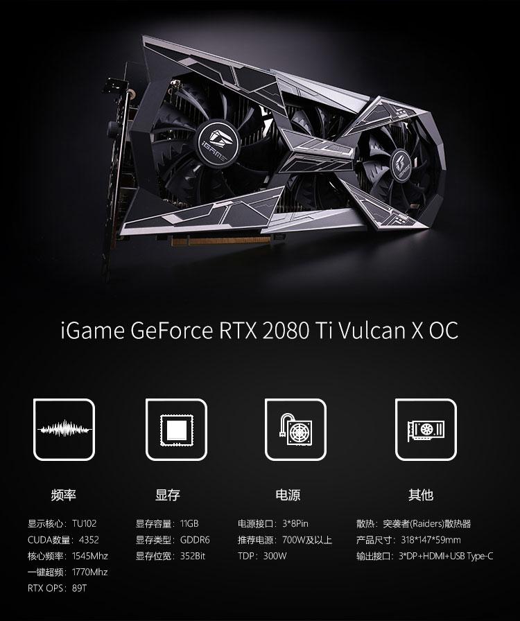 iGame_GeForce_RTX_2080_Ti_Vulcan_X_OC_数据包-750_02.jpg