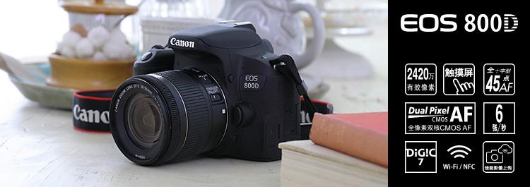 佳能(Canon)EOS 800D 机身-京东