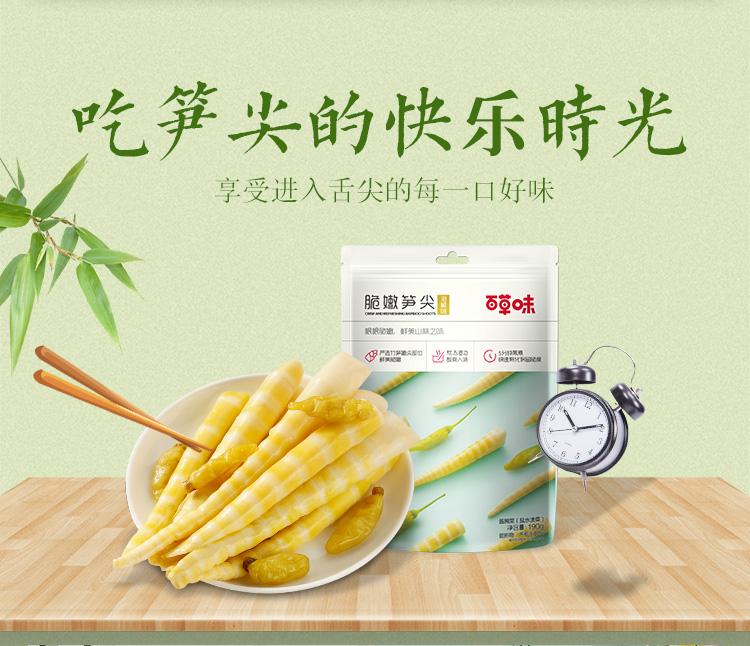 百草味 竹笋干泡椒即食新鲜特产小包装零食 脆嫩笋尖190g