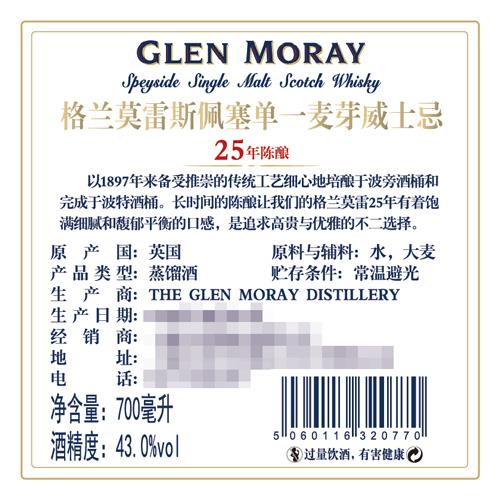 格兰莫雷(Glen Moray)洋酒 窖藏 25年 斯佩塞 单一麦芽 威士忌 700ml-京东