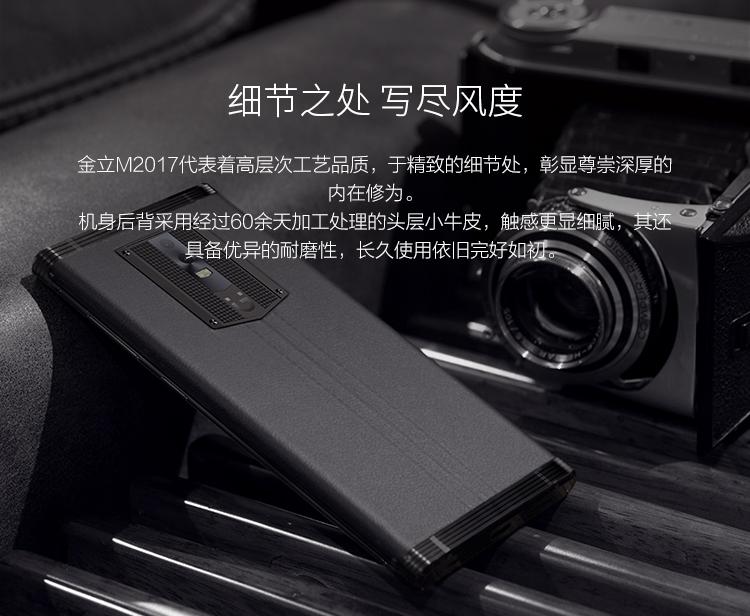 京东金立手机旗舰店-金立M2017-成功-大电池-京东