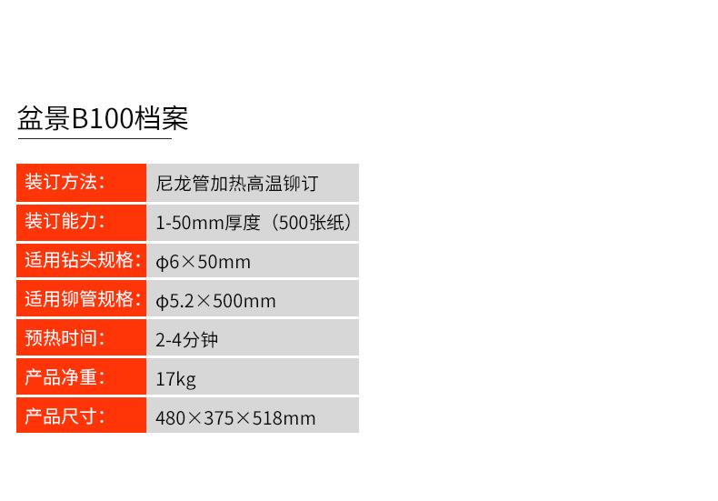 盆景(bonsaii) B100自动财务凭证装订机 (盆景装订机 源自德国技术)-京东