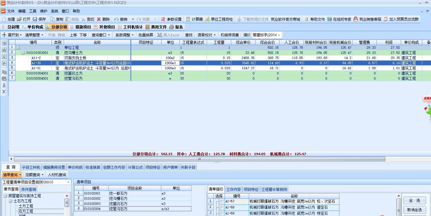 筑业建设工程计价软件V3(山西版) 含加密锁 山西预清-京东