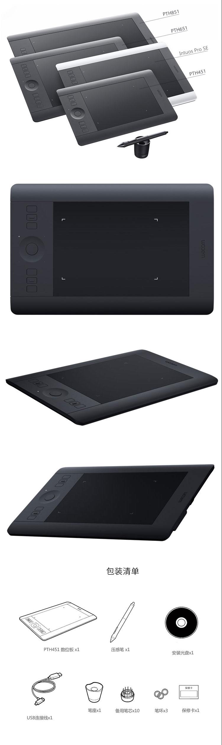 和冠(Wacom) PTH-451/K0-F Intuos Pro PTS 手写板、数位板-京东