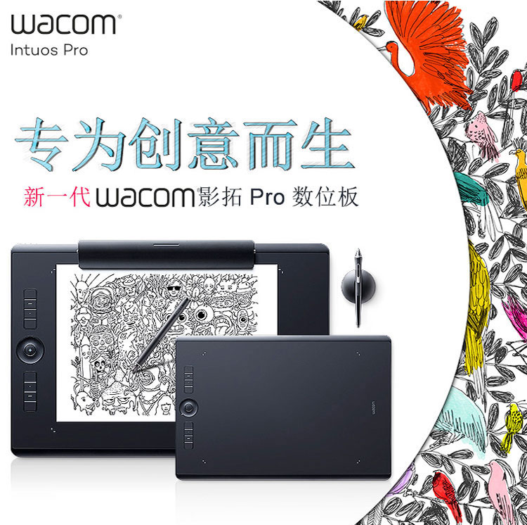 和冠(Wacom)PTH-660/K0-F 影拓 Pro 数...-京东