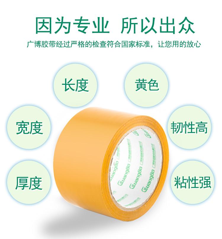 广博(GuangBo)6卷装60mm*60y米黄色封箱宽胶带胶布办公文具FX-75-京东