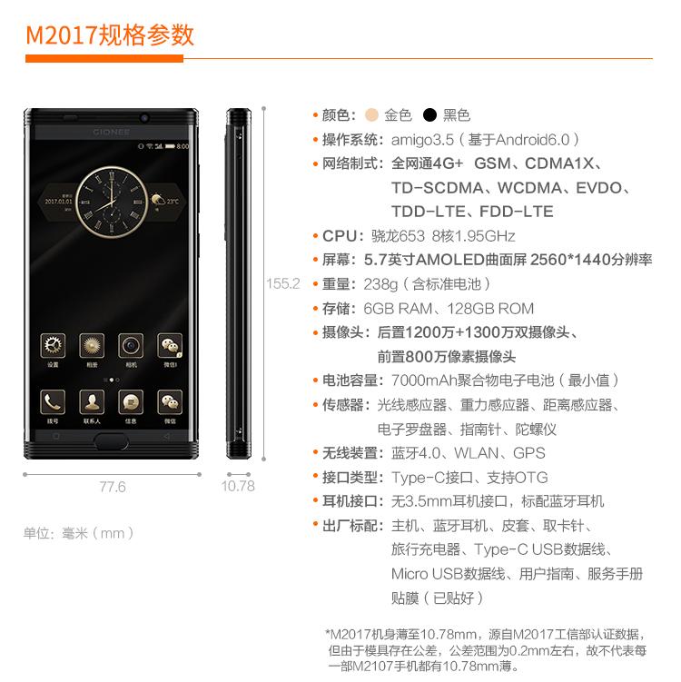 金立M2017 金色 6GB+128GB 移动联通电信4G手机 双卡双待-京东