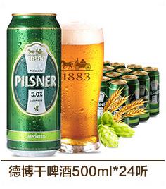 【京东超市】德国原装进口 德博干啤酒500ml*24听整箱装-京东