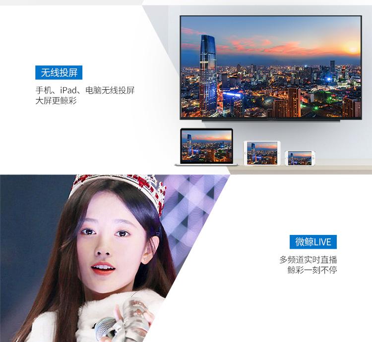 微鲸(WHALEY)W50J 50英寸安卓智能超薄4K超清 平板电视-京东
