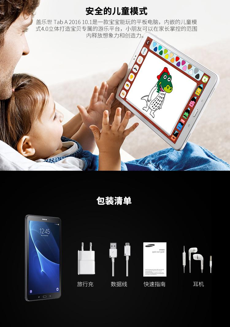 三星 SAMSUNG Galaxy Tab A 10.1 通话平板电脑 10.1英寸 白色 T585C-京东