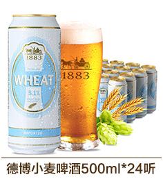 【京东超市】德国原装进口 德博小麦啤酒500ml*24听整箱...-京东
