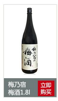 【京东超市】梅乃宿 洋酒 日本梅酒1800ml-京东