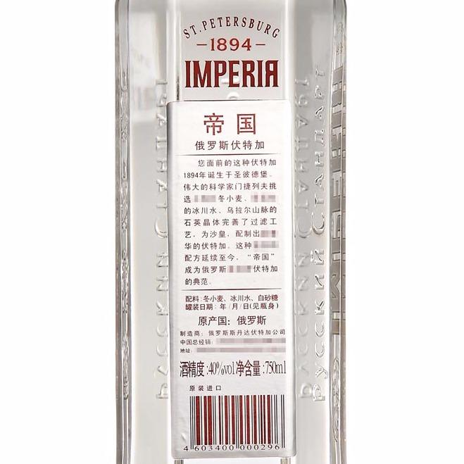 【京东超市】俄国斯丹达(Russian Standard)洋酒 帝国 伏特加 750ml-京东