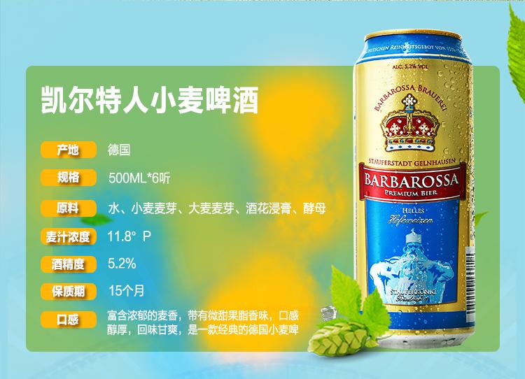 【京东超市】德国进口 凯尔特人(Barbarossa)小麦啤酒500ml*6听-京东