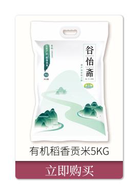 谷怡斋 五常有机稻香贡米5kg 17年新米 稻花香 东北大米-京东