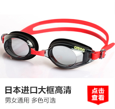 阿瑞娜arena游泳镜 新款进口大框舒适高清防水防雾游泳眼镜...-京东