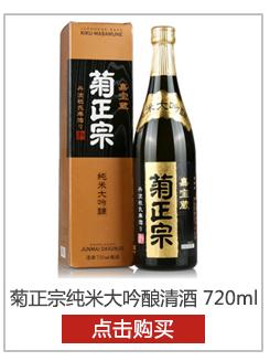 【京东超市】菊正宗 洋酒 纯米大吟酿清酒 720ml-京东