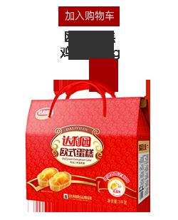 【-超市】达利园欧式蛋糕鸡蛋味